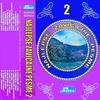 Cover of the album Najlepse Zavicajne Pesme vol. 2 (Serbian Folklore Music)