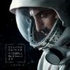 Cover of the album Одинокая вселенная
