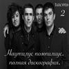 Cover of the track Хлоп-хлоп