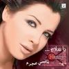 Couverture de l'album Ya Salam