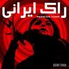 Cover of the album Persian Funk