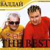 Couverture de l'album The Best Валдай