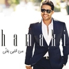 Cover of the track Ahla El Nas