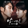 Couverture de l'album 달의 연인: 보보경심 려 (Original Television Soundtrack), Pt. 1 - Single
