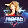 Cover of the album Ночь - Single