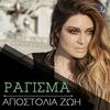 Cover of the album Ragisma - Single