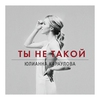 Cover of the album Ты не такой - Single