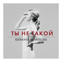 Cover of the track Ты не такой - Single