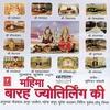 Cover of the album Mahima Barah Jyotirling Ki