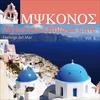 Cover of the album Mykonos Chillout Café Vol.5 (feelings Del Mar)