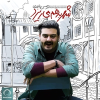 Cover of the track Shahr Be Ham Mirizad - Single