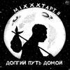 Cover of the album miXXXtape II. Долгий путь домой