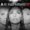 Cover of the album Не надо больнее - Single