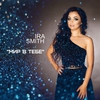 Cover of the album Мир в тебе - Single