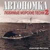 Cover of the album Автономка, Ч. 2 (Любимые морские песни)