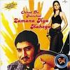 Couverture du titre Chhod Do Aanchal Zamana Kya Kahega
