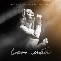 Cover of the track Сон мой (Из т/с ''Свидетельство о рождении'') - Single
