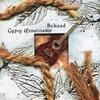 Couverture de l'album Gypsy Renaissance