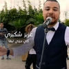 Cover of the album كي درتي ليها - Single