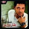 Cover of the album Shoft el Adar