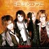 Cover of the album Golden Hour - Shimohanki Best 2010