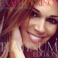 Cover of the track Platinum Edition