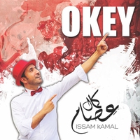 Cover of the track أوكي - Single