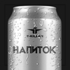 Cover of the album Напиток