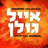 Cover of the album מקסימום שמח אוסף להיטים
