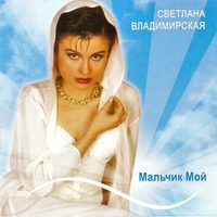 Cover of the track Мальчик мой