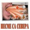 Cover of the album Pesme Sa Severa