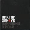 Couverture de l'album Одинокий в ночи