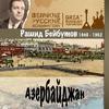 Couverture du titre Родной Баку