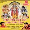 Cover of the album Jaahi Vidhi Raakhe Ram Taahi Vidhi Rahiye