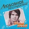 Cover of the album Любовное настроение