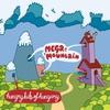 Cover of the album Mega Mountain
