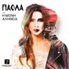 Cover of the album H Moni Alitheia