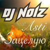Couverture du titre Зацелую (Radio Mix) [feat. Asti]