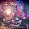 Cover of the album Paradoxica