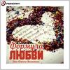 Couverture de l'album Формула любви. День Святого Валентина
