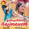 Cover of the album Krishnagudiyil Oru Pranayakalathu (Original Motion Picture Soundtrack)