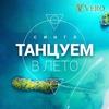Cover of the album Танцуем в лето - Single