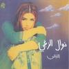 Cover of the album El Layali