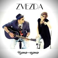 Cover of the track Чуть-чуть - Single