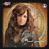 Couverture de l'album Esaalni Ana