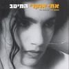Cover of the album Hameitav (המיטב)