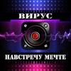 Cover of the album Навстречу мечте