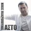 Cover of the album Asto - Single