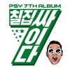 Couverture de l'album PSY 7TH ALBUM