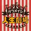 Cover of the album 人生劇場 - Single
